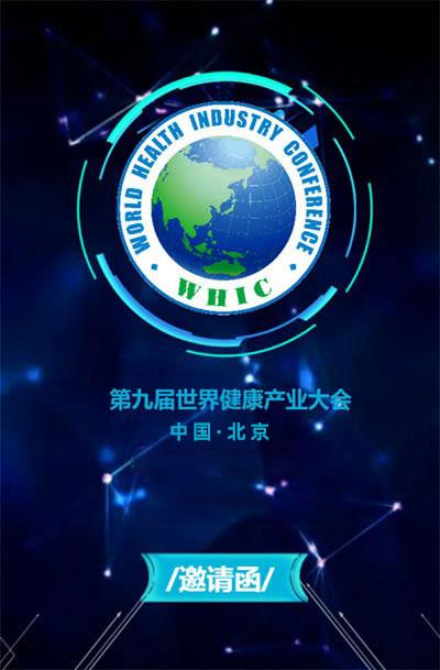2020第九届世界健康产业大会论坛