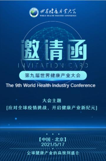 第九届世界健康产业大会论坛