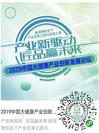2019中國大健康產業創新發展論壇