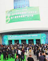 2020第28届健博会 春季北京展