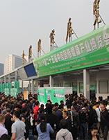 2021第28届健博会 北京展