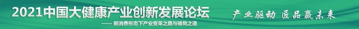 2020中國大健康產業創新發展論壇