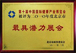世博威健博会被北京商务委员会评为最具潜力展会