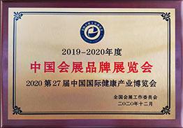 世博威健博会被全国会展工作委员会评为中国会展品牌展览会