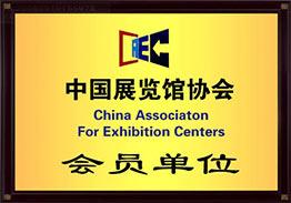 世博威健博会中国展览馆协会-会员单位
