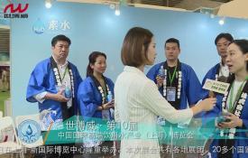 世博威•2017第10届高端水博会上海展-宁波享物
