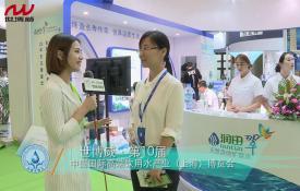 世博威•2017第10届高端水博会上海展-江西润田