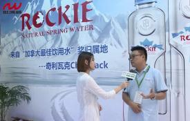 世博威•2017第10届高端水博会上海展-洛基冰泉