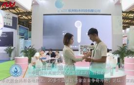杭州怡水科技有限公司