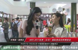 成都造中国行-世博威2017国际食品饮料博览会北京展