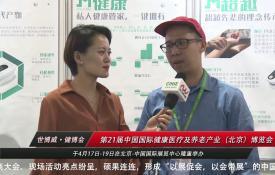 2017世博威智慧医疗北京展-脉诊仪-私人健康管家 一键拥有