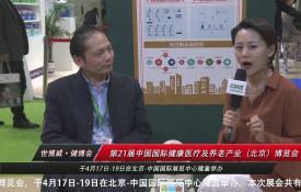 2017世博威养老服务健康管理北京展-智慧养老
