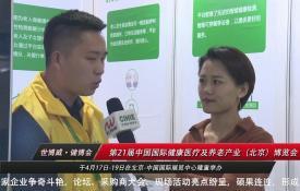 2017世博威智慧医疗养老康复北京展-五福云健康管理公司