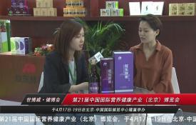 The 21st CIHIE Beijing-Jilin Aodong Jiaosu Technology
