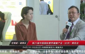 第21届营养保健博览会-深圳市善德兄弟生物-女性保护伞
