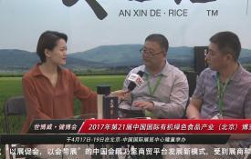 2017世博威-有机绿色食品产业博览会-安心德酵素大米