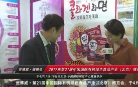 2017世博威-有机展-韩国展团美食美容养颜