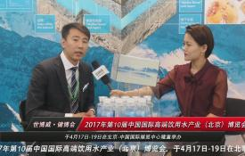 2017 High-end Water Expo-Beijing-BaiShan Maifan Stone Spring Water