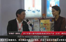 Shibowei.The 10th Beijing High-end Water Expo-Guizhou Province Natural Water