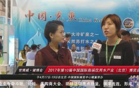 The 10th High-end Water Expo Beijin--Heilongjiang Kedong natural soda water vill