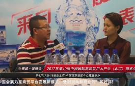 The 10th High-end Water Expo Beijing---Lake baikal  LONG CAI BING HAI- oxygen-en