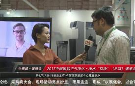 世博威2017空气净化净水北京展-水谷水机