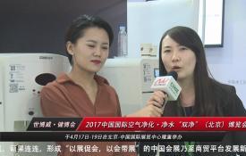 2017空气净化净水展-深圳浩泽-商务净水-只为安全净水