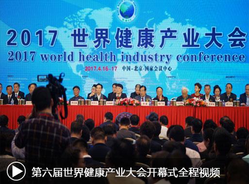 2017第六届世界健康产业大会开幕式全程