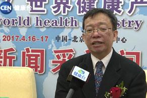 中国中医科学院养生保健研究中心主任黄明达采访