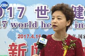 世界医疗健康旅游联合会副主席贾笑芳接受采访
