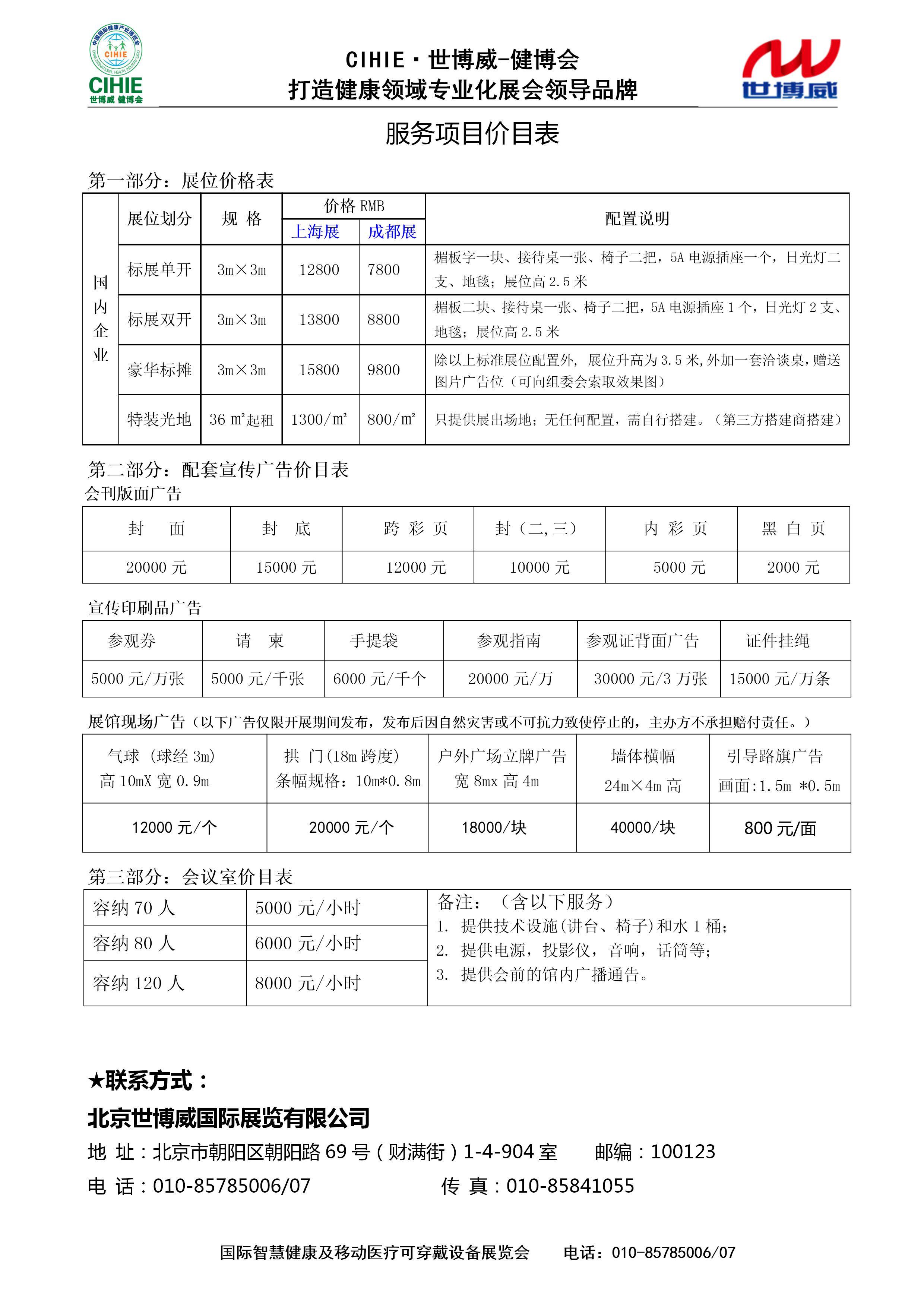 世博威cihie健博会中国国际健康产业博览会