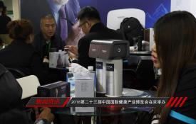 深圳爱华普环保科技有限公司亮相第23届健博会