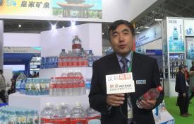 伊逊山泉采访视频世博威第11届高端水博会北京展