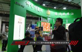 宁夏亚麻籽油产业联盟亮相2018世博威健博会高端油博会