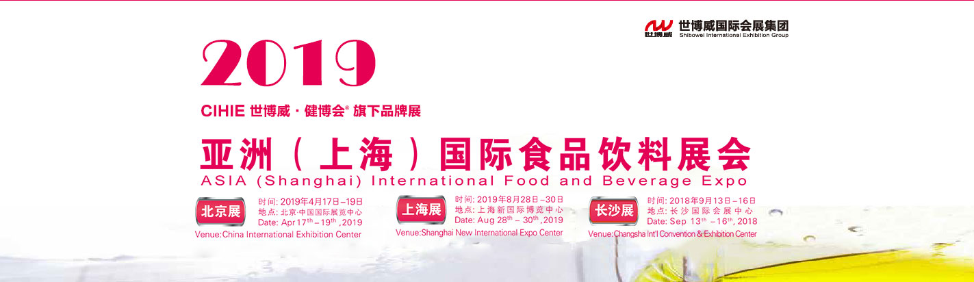 Exhibitor List - Asia international import food expo ,AIFE