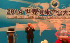 王敏清在2014世界健康产业大会上的珍贵视频