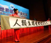 【央视】第二届世界健康产业大会新闻报道