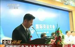 【央视】首届国际灸法大会在京举行