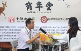 国际有机绿色食品食材展-吉林鹤年堂参茸制品有限公司