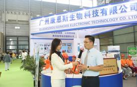 广州康恩斯生物科技有限公司