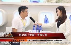 2018高端水博会上海展-水之源(中国)有限公司