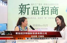 2018上海高端水博会-青岛纽沃特国际贸易有限公司