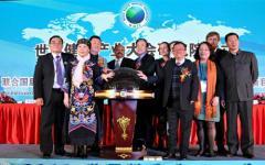 世界健康产业大会研究院正式成立