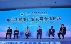 中非大健康产业发展联盟正式成立