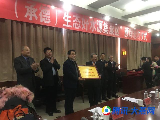 """承德市荣获""""生态好水源集聚区""""称号"""