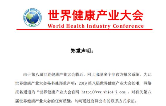 第八届世界健康产业大会召开,开启全球银发经济新时代