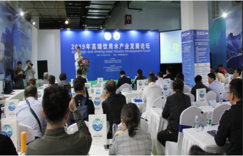 The 2019 High-end Drinking Water Industry Development Forum
