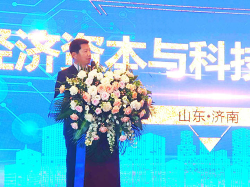 Capital of economy and science, technology and finance (Shandong) Forum
