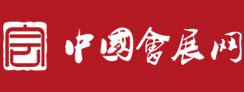 中国会展网-13263290198