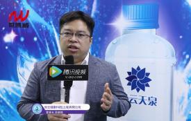 2019高端水博会上海展-世云健康科技企业采访